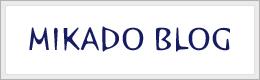 MIKADOブログ