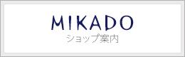 MIKADO イオン御経塚内