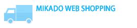 10,000円以上お買い上げで送料無料、WEB SHOPPINGはこちら